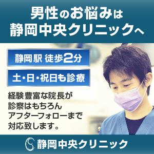 男の悩みは静岡中央クリニック